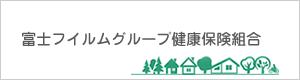 富士フイルムグループ健康保険組合