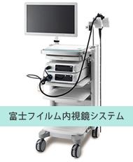 富士フイルム内視鏡システム
