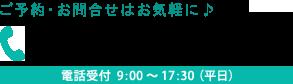 ご予約・お問合せはお気軽に♪ 03-6418-2271 電話受付 9:00~17:00(平日)